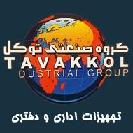 گروه صنعتی توکل فروش تجهیزات اداری و دفتری در مشهد