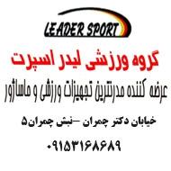 فروش لوازم ورزشی و سرگرمی لیدر اسپرت مشهد