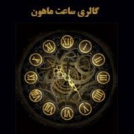 پخش ساعت دیواری و ایستاده ماهان در مشهد