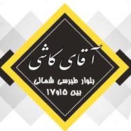 آقای کاشی در مشهد