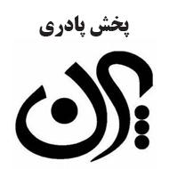 فروش و پخش پادری پرن در مشهد