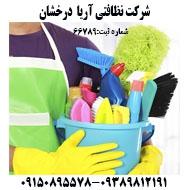 شرکت نظافتی آریا درخشان در مشهد