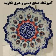 آموزشگاه صنایع دستی و هنری نگارینه در مشهد