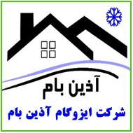 شرکت تولیدی ایزوگام آذین بام ماندگار ایرانیان مشهد