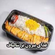 کترینگ و غذای آماده ملل در مشهد