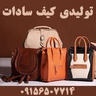 تولیدی کیف سادات در مشهد