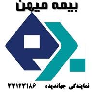 بیمه میهن نمایندگی جهاندیده در مشهد
