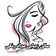 سالن زیبایی چهره ماندگار در مشهد