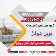گروه مهندسی نوین شوفاژ در مشهد
