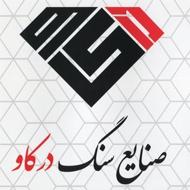 صنایع سنگ درکاو در مشهد