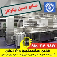 تجهیزات آشپزخانه صنعتی نیکوگاز در مشهد