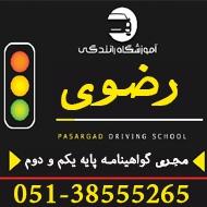 آموزشگاه رانندگی رضوی در مشهد