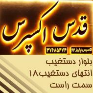 خشکشویی قدس اکسپرس در مشهد