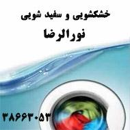 خشکشویی و سفید شویی نورالرضا در مشهد