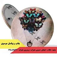 خدمات تولید و چاپ پیکسل موسوی در مشهد