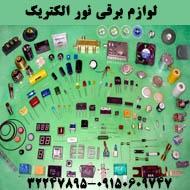 فروشگاه کالای برق نورالکتریک در مشهد