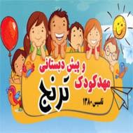 مهد کودک ترنج در مشهد