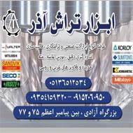 ابزار آلات عباسی در مشهد