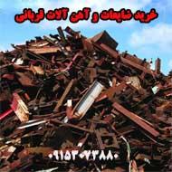 خرید نقدی ضایعات و آهن آلات مستعمل قربانی در مشهد