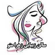سالن زیبایی فلیچیتا در مشهد