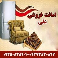 امانت فروشی علی در مشهد