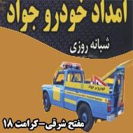 شرکت حمل و نقل و باربری فخار در مشهد