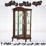 فروش گنجه رزینی رضایی در مشهد
