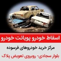 بهترین خریدار انواع وانت نیسان سواری وانت رضایی در مشهد