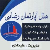 هتل آپارتمان رضایی در مشهد
