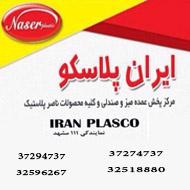 فروش محصولات ناصر پلاستیک در خراسان رضوی و مشهد