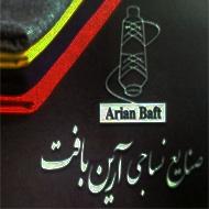 تولید و فروش پارچه آرین بافت در مشهد