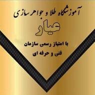 آموزشگاه طلا سازی عیار در مشهد