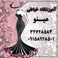 آموزشگاه طراحی و دوخت مینو در مشهد