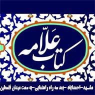 کتابفروشی علامه در مشهد