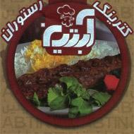 کترینگ و غذای آماده آبتین در مشهد