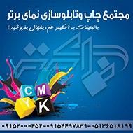 گروه تبلیغاتی نمای برتر در مشهد