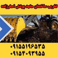 تخریب ساختمان مشهد پوشش اصغرزاده در مشهد