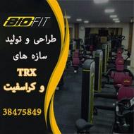 فروش تجهیزات ورزشی و بدنسازی در مشهد