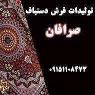 تولیدات فرش دستباف صرافان در مشهد