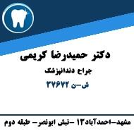 دکتر حمیدرضا کریمی جراح دندانپزشک در مشهد