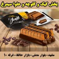پخش مواد غذایی کیک و کلوچه و حلوا شکری سیمرغ در مشهد