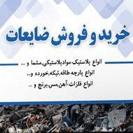 فروش آهن آلات و ضایعات سجادی در مشهد