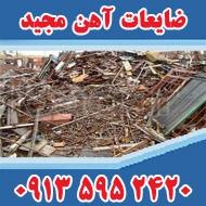خرید ضایعات رحمانی در مشهد