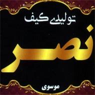 تولید و پخش کیف نصر در مشهد