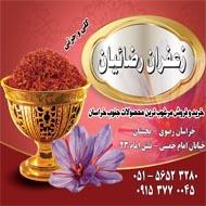 زعفران رضاییان در مشهد