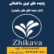 فروش محصولات ژیکاوا و محصولات نوین ساختمانی در مشهد