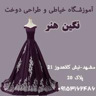 آموزشگاه خیاطی و طراحی دوخت نگین هنر در مشهد