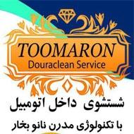 دوراکلین و شستشوی داخل اتومبیل تومارون در مشهد