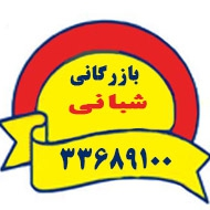 فروش و پخش مواد غذایی حمید شبانی در مشهد