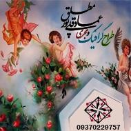انجام نقاشی های جذاب دیواری سقفی و استخری در مشهد